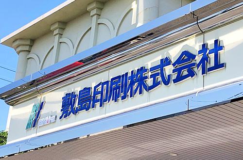 敷島印刷株式会社(本社・宇城工場)