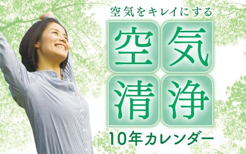 空気清浄10年カレンダー