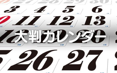 超大判カレンダー